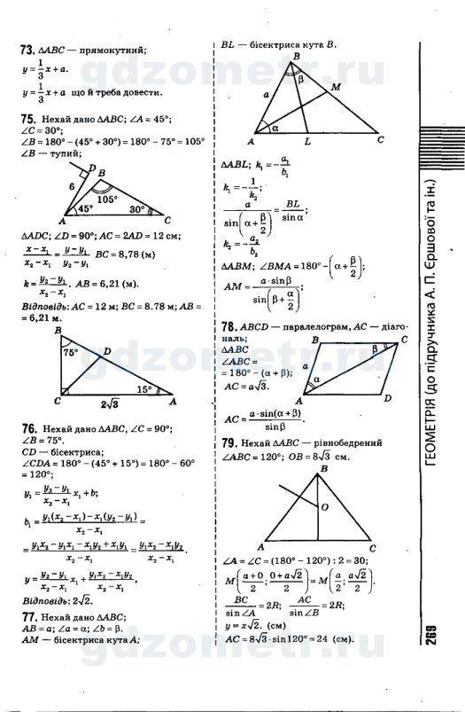 Онлайн геометрия ершов решебник
