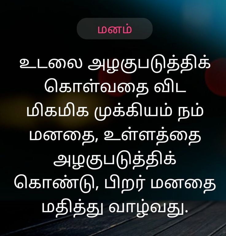 Tamil Muslim Imaan Quotes: 929 Best Tamil Quotes Images On Pinterest