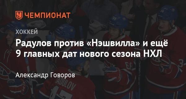 Сезон НХЛ 201617  Зимняя классика Радулов Якупов Матч всех звёзд - Чемпионат.com