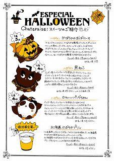 HALLOWEEN - ハロウィンお菓子の手書きPOP
