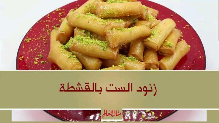مقادير الوصفة 2 باكيت عجينة سبرنغ رول الحش Recipes