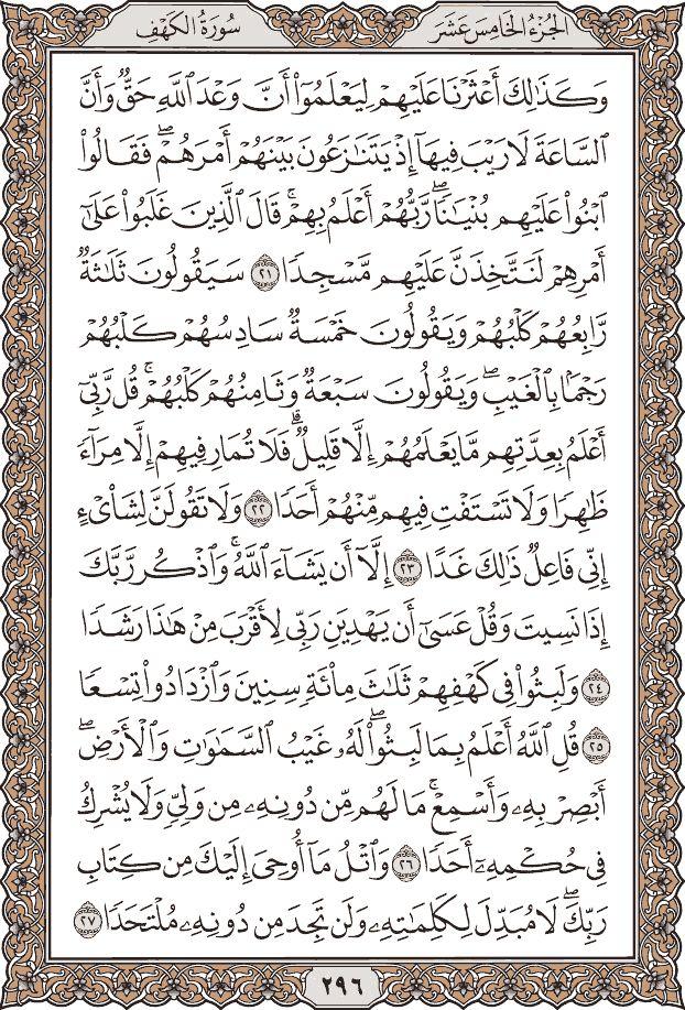 سورة الكهف كما هي في القرآن