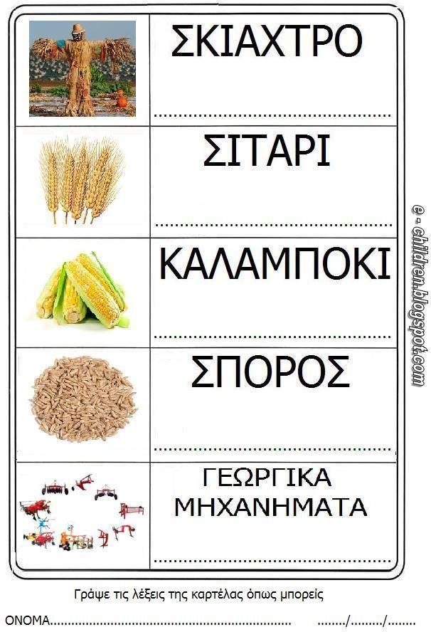 Καρτέλες αναφοράς για το λεξιλόγιο της Σποράς            και τα αντίστοιχα φύλλα εργασίας