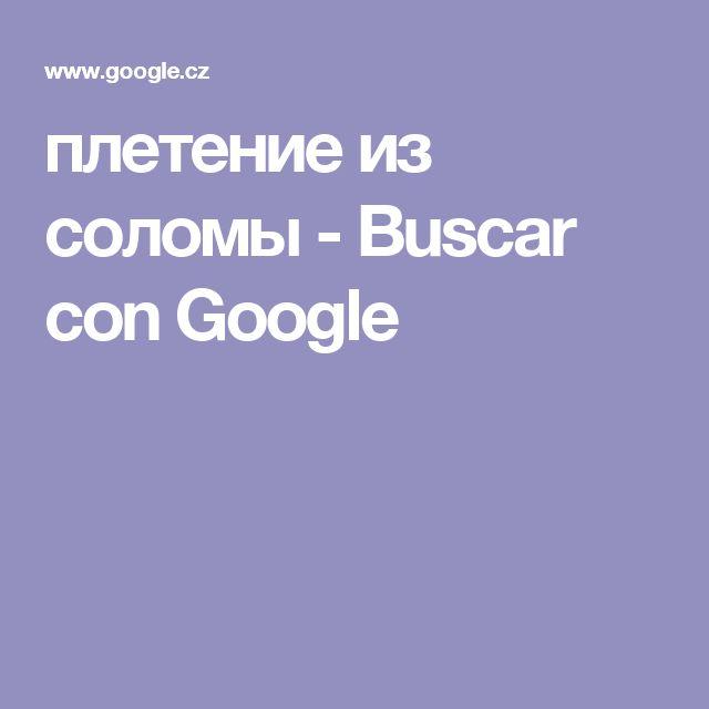 плетение из соломы - Buscar con Google