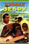Украли зебру  - в главных ролях дрессированные шимпанзе. 1972. Без особого интереса.