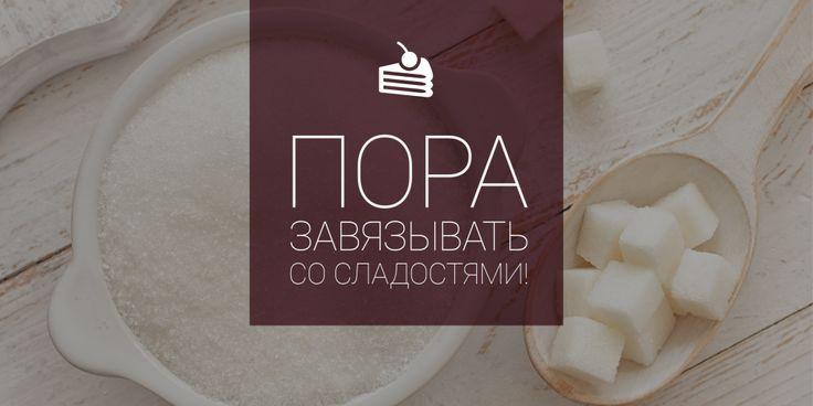 В день вы съедаете примерно полстакана сахара. Это в три раза больше нормы. Лайфхакер приводит советы специалиста по здоровому питанию, которые помогут снизить количество сахара в меню.