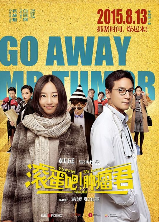 China sends 滚蛋吧!肿瘤君 Gun dan ba! Zhong liu jun (Go Away Mr. Tumor) by Han Yan to #Oscars2016 foreign-language film category