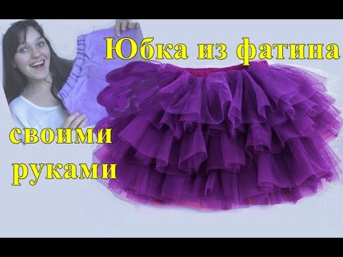 Юбочка из фатина своими руками/ Красивый наборчик для малышки/The skirt is made of tulle/D.I.Y - YouTube