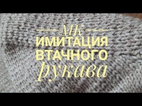 """Имитация вшивного рукава. Свитер """"Геометрия"""". Часть 6. Кnit sweater. - YouTube"""