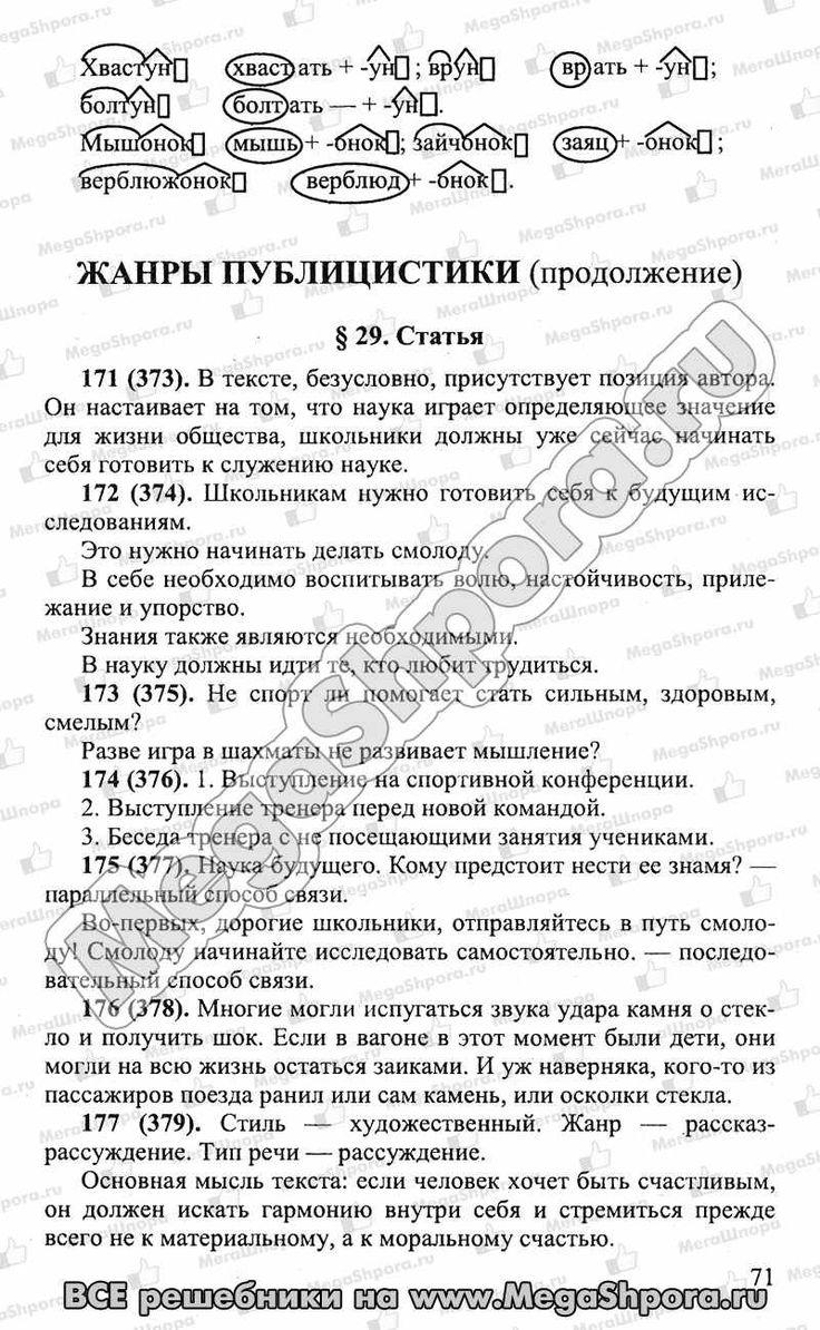 Гдз за 11 класс по истории о.в. волобуев и др