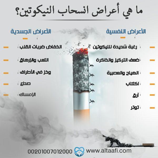 تخطي أعراض انسحاب النيكوتين أصعب مراحل الإقلاع عن التدخين في 6 خطوات Condiments
