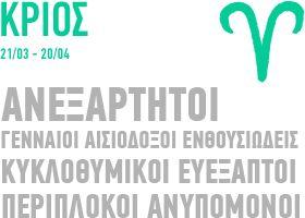 κριος quotes - Αναζήτηση Google