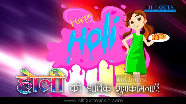 Happy Holi Images Wishes Wallpapers Best Holi Festival Greetings Hindi Shayari Images | WWW.ALLQUOTESICON.COM