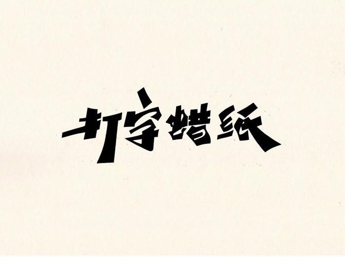 一组二十世纪九十年代的美术字选辑,来自设计师张弥迪的搜集