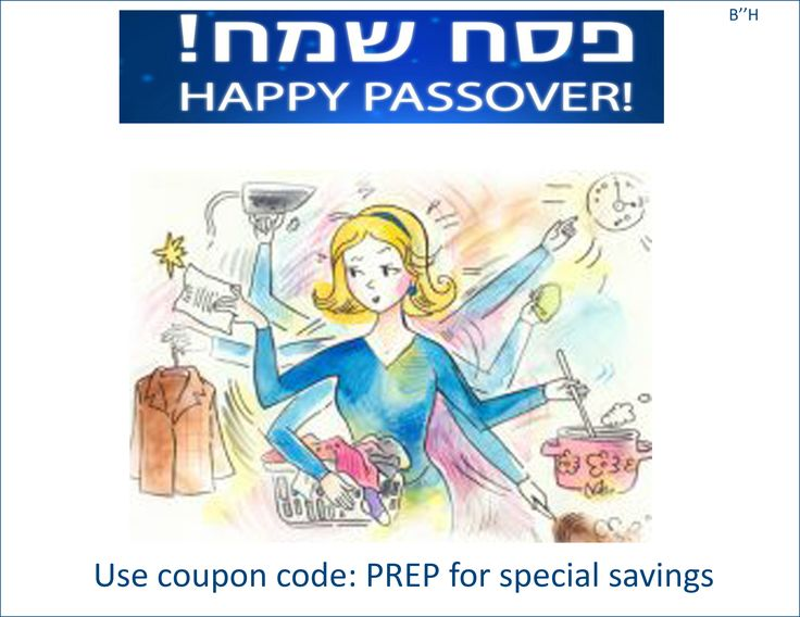 Help is on the way with your Passover preparations!  Enjoy special savings from us to you! Enjoy the process..