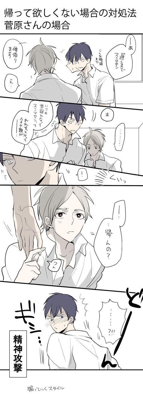 「【腐向け】影菅いろいろ(2)」/「SK」の漫画 [pixiv]