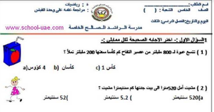 متابعى موقع مدرسة الامارات ننشر لكم مراجعة مادة الرياضيات للصف الخامس الفصل الثالث 2020 وفقا لمنهاج وزارة التربية والتعليم بدولة الامارات العربية ال Math School