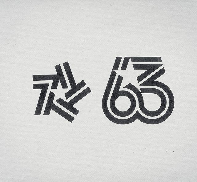 Retro Logo Goodness: Design Inspiration, Corporate Logo, Retro Logos, Brand Identity, Logo Book, Logo Graphics, Brand Design, Graphics Design, Retro Logo Design