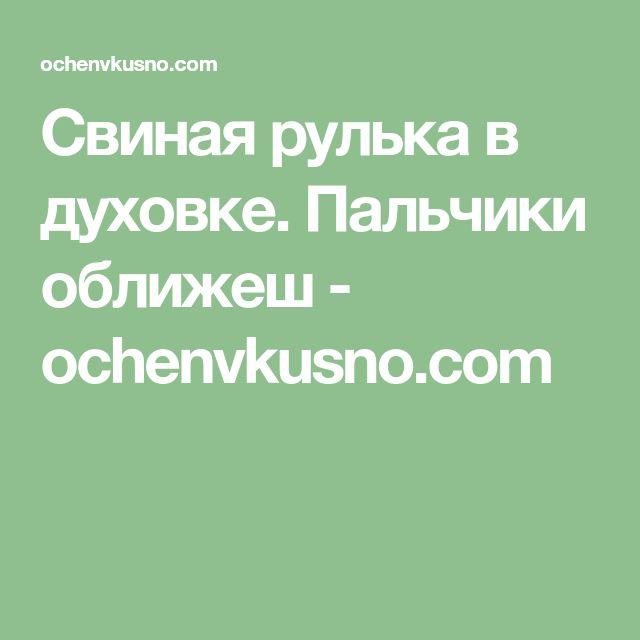 Свиная рулька в духовке. Пальчики оближеш - ochenvkusno.com
