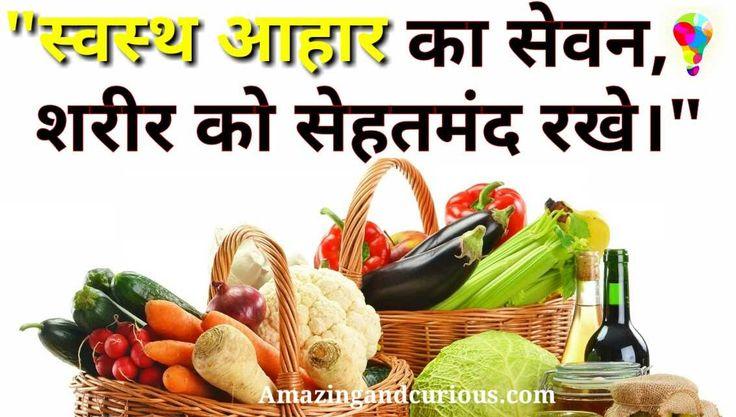 Food Slogans Ideas: #स्वस्थ_खाना #Slogans_In_Hindi #Healthy_food #Junk_food