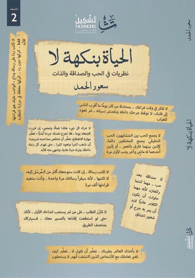 الغلاف يفوووز Cool Words Book Club Books Quotations