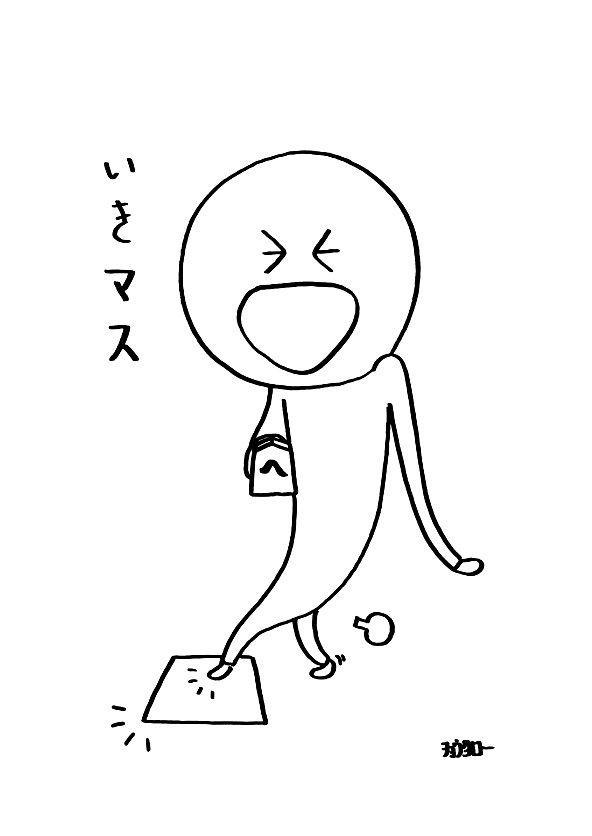 """""""いきマス"""" #ikuzokun #art #illustration #kawaii #smile #gif #shogi #pun いくゾ~くん いくゾ~くん いくゾ―くん いくぞ~くん いくぞ~くん いくぞーくん イクゾ~くん イクゾ~くん イクゾーくん イクゾークン イクゾ~クン イクゾ~クン ikuzokun"""
