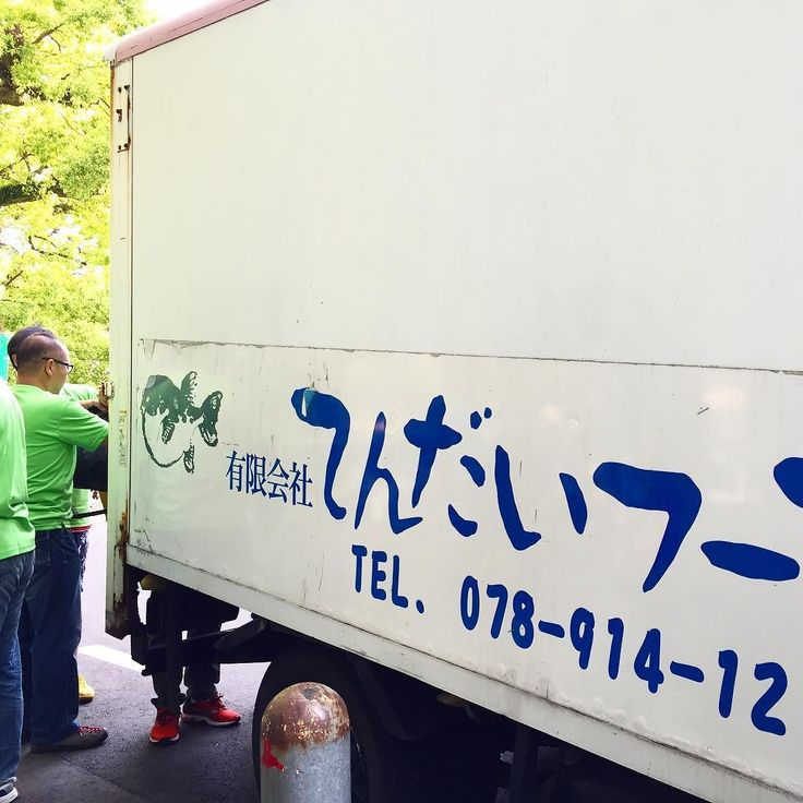 荷物積み込み高級フグさんのトラックに乗せていただけるなんて  #関西100kmjp #関西100km #関西100kmウォーク