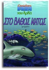 http://www.protoporia.gr/sto-vathos-kitos-epikindyna-nera-2-p-354205.html