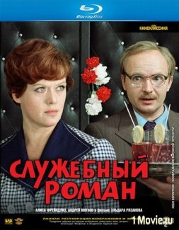 "служебный роман = Romance en la oficina / El'dar Ryazanov (1977) ""Office Romance"""