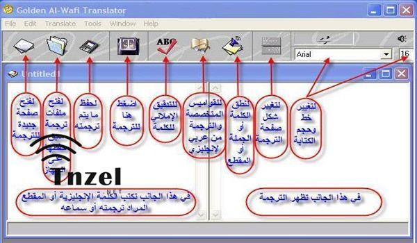 افضل برامج الترجمة للكمبيوتر 2 Map X Files Map Screenshot