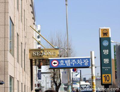 Korean buffet restaurant (Eunhasu) in Sejong Hotel, Seoul, Korea