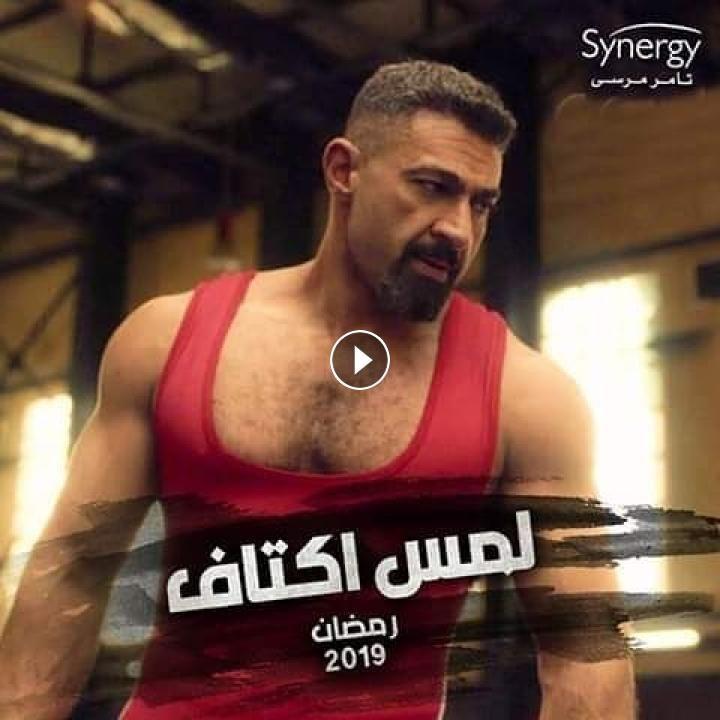مسلسلات رمضان 2020 محمد رمضان تفو ق على عادل إمام Youtube
