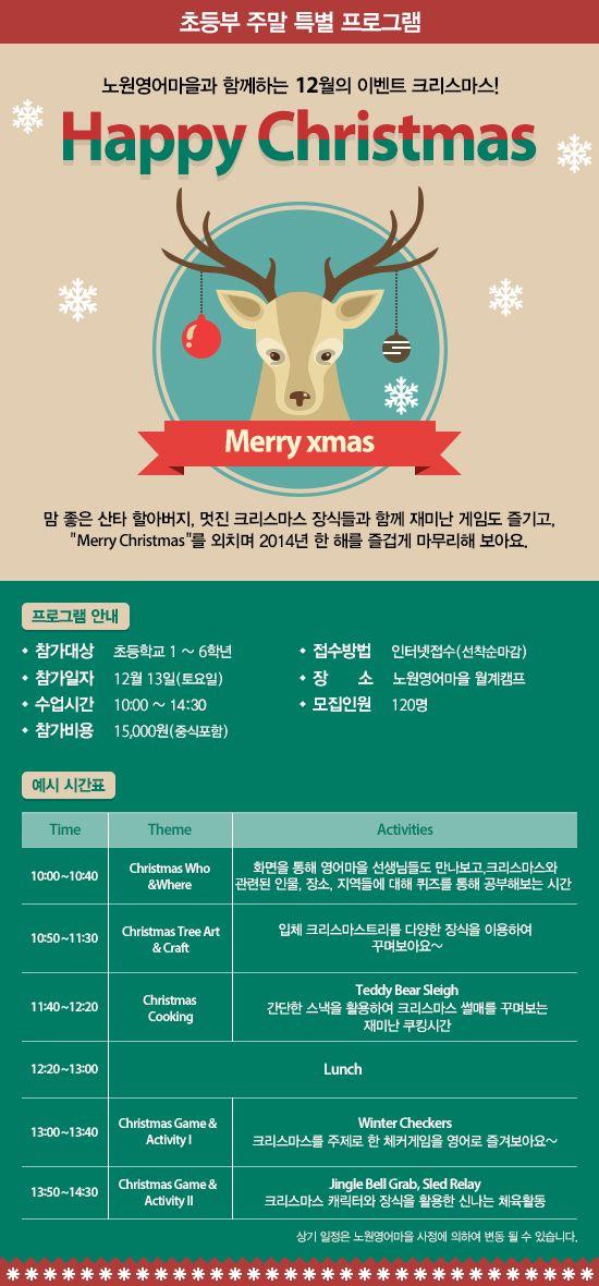 [노원영어마을] 12월 이벤트 Happy Christmas(김미진)
