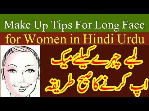 Makeup tips for long face for women in Hindi Urdu