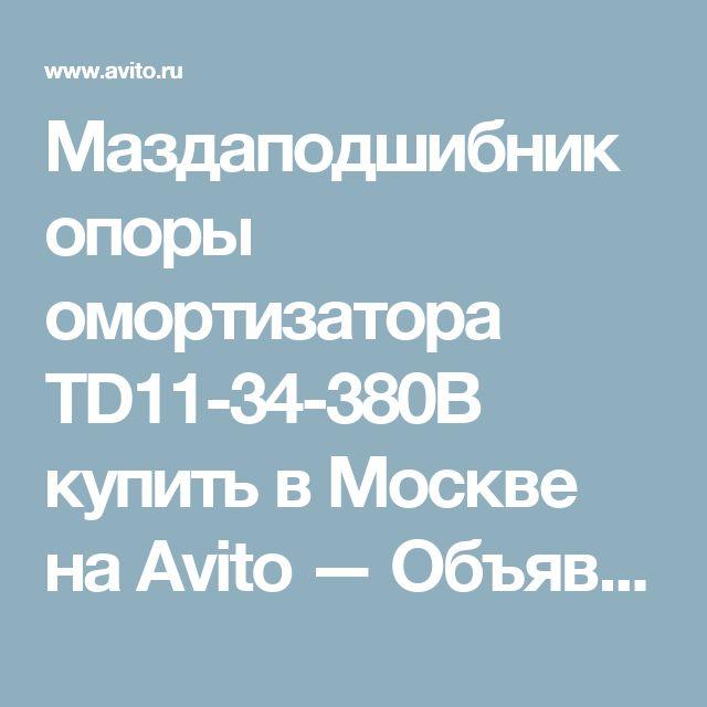 Маздаподшибник опоры омортизатора TD11-34-380B купить в Москве на Avito — Объявления на сайте Avito