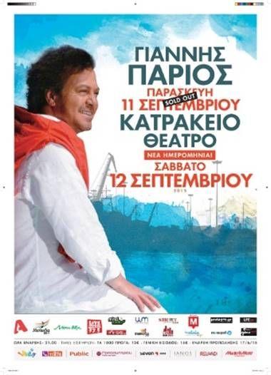 Sold out η συναυλία του Γιάννη Πάριου στο Κατράκειο – Ανακοινώθηκε και ΝΕΑ ημερομηνία
