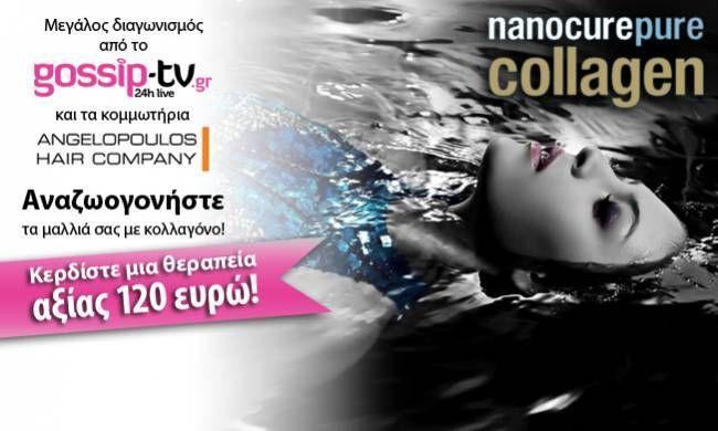 nanocure pure collagen διαγωνισμός αξίας 120 ευρώ στο www.gossip-tv.gr