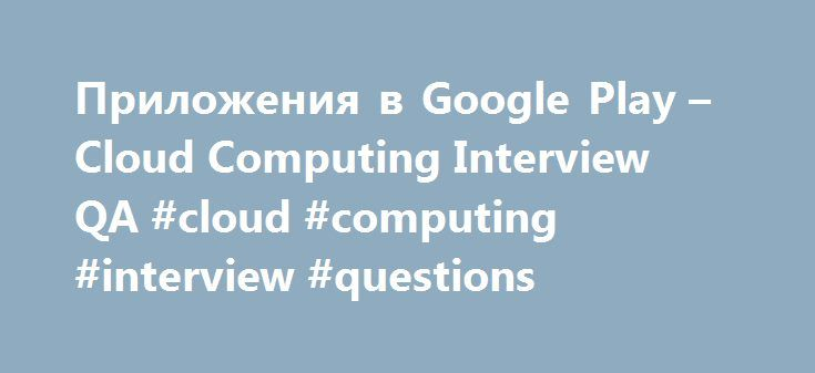 Приложения в Google Play – Cloud Computing Interview QA #cloud #computing #interview #questions http://earnings.nef2.com/%d0%bf%d1%80%d0%b8%d0%bb%d0%be%d0%b6%d0%b5%d0%bd%d0%b8%d1%8f-%d0%b2-google-play-cloud-computing-interview-qa-cloud-computing-interview-questions/  # Описание Cloud Computing Interview Questions provides you a wide range of questions that can be asked during a Interview. Application answers most commonly asked interview questions and has been categories for ease. This app…
