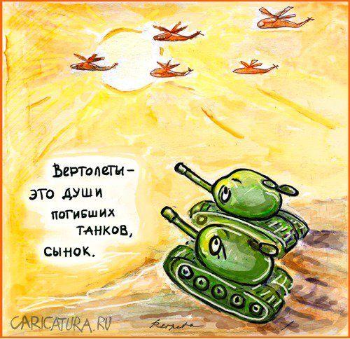 "Картинки по запросу ""душа карикатура"""