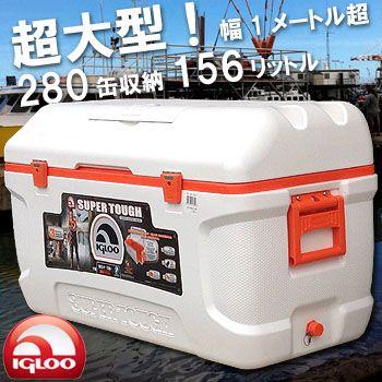 超大型クーラーボックス iglooイグルー【送料無料】スーパータフ165Qt 大容量156リットル
