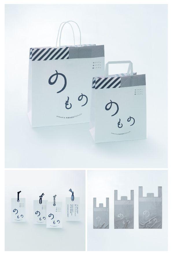 JR東日本 /// 地産品ショップ「のもの」 /// love this simple design.
