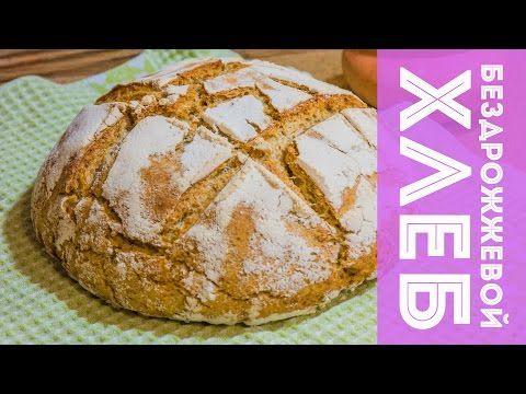 Как приготовить бездрожжевой хлеб на закваске - YouTube