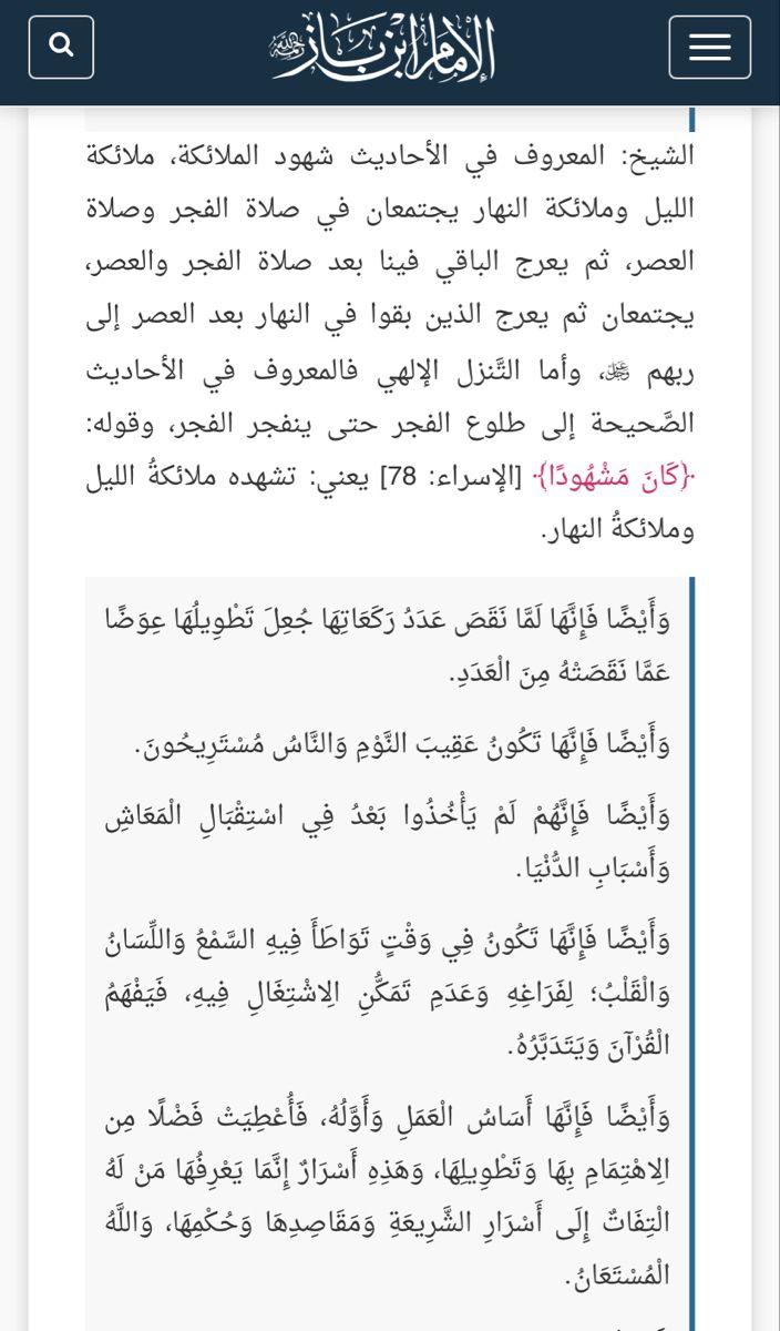 شروح الكتب زاد المعاد في هدي خير العباد Word Search Puzzle Words 1 J