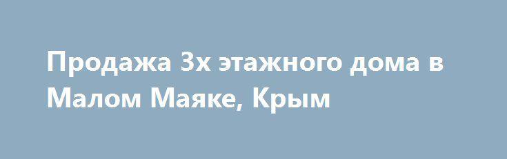 Продажа 3х этажного дома в Малом Маяке, Крым http://xn--80adgfm0afks.xn--p1ai/news/prodaja-3h-etajnogo-doma-v-malom-mayake-krym  Площадь участка под домом - 6 соток. На участке находятся одноэтажный гостевой дом 35 кв. м со всеми удобствами, площадка для автомобиля, бассейн 9х5 м с подогреваемой водой, патио, профессиональное озеленение.  Планировка дома сверху вниз: Третий этаж - две спальни с лоджиями, ванная комната с санузлом. Второй этаж - студия (кухня со столовой зоной+гостинная…