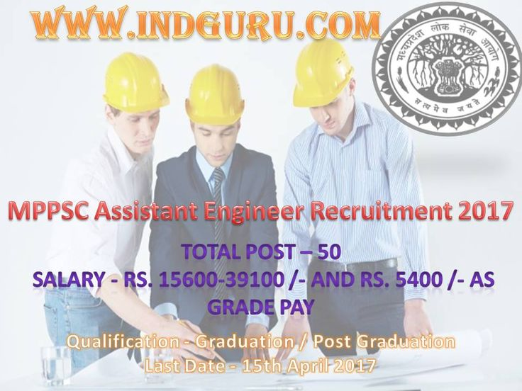 MPPSC Assistant Engineer Recruitment 2017