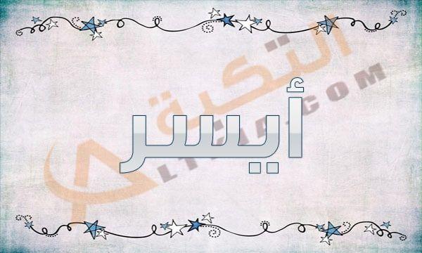 أيسر من أسماء الأولاد الغير منتشر بكثرة بين الكثير من الناس لأنهم يجهلون المعنى الحقيق لهذا الاسم وفيما يلي سيتم توضيح Arabic Calligraphy Art Home Decor Decals