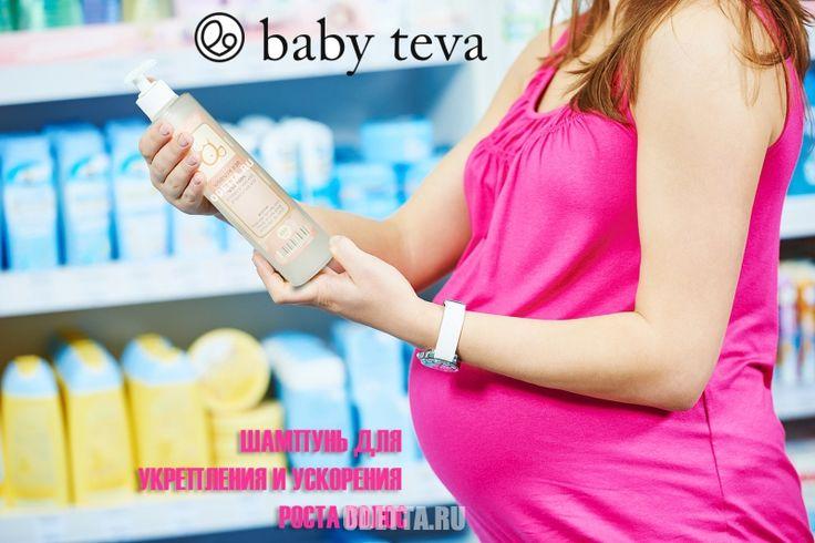 ШАМПУНЬ ДЛЯ УСКОРЕНИЯ РОСТА ВОЛОС  Натуральная израильская #косметика Baby Teva очень нравится беременных и мамам. Потому что качество ее всегда считалось одним из лучших.  В магазинах можно найти не только профилактическую, но и лечебную косметику Baby Teva, причем в самом широчайшем ассортименте.  Так в продажу вновь поступил всем полюбившийся натуральный #шампунь для укрепления и ускорения роста волос.  Вы можете сделать свои волосы нежными, как у ребенка, но в то же время необычайно…