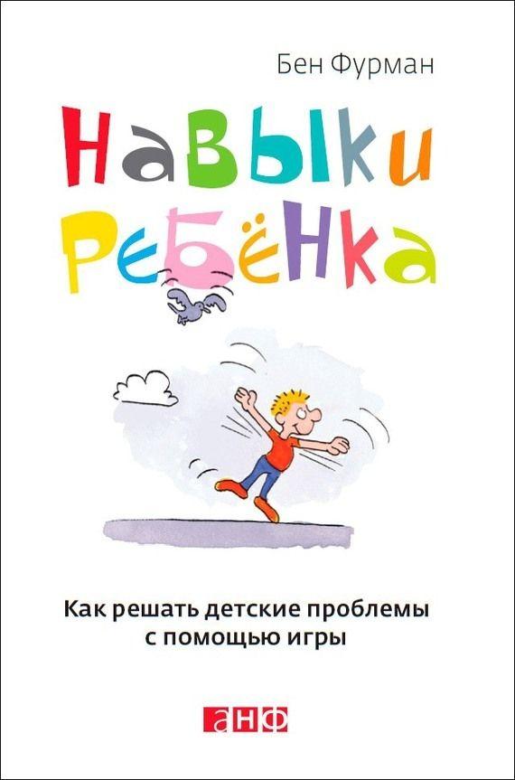 Навыки ребенка: Как решать детские проблемы с помощью игры #любовныйроман, #юмор, #компьютеры, #приключения, #путешествия, #образование