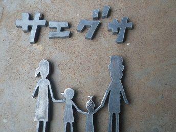 鉄アイアン ひらがな文字・カタカナ文字の画像