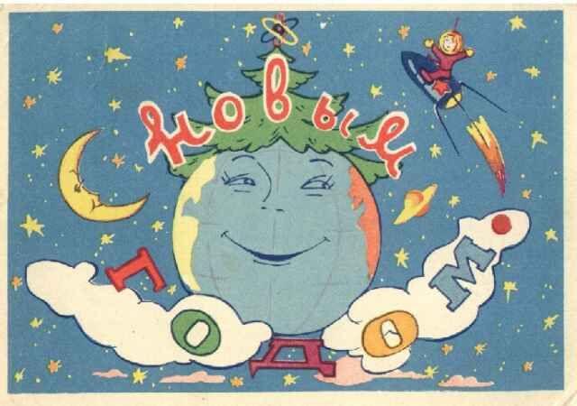 Новогодние открытки СССР - тема космоса - Любимый Новый Год 2016